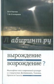 «Вырождение или возрождение»? Философские эссе о современной культуре и творчестве Достоевского...