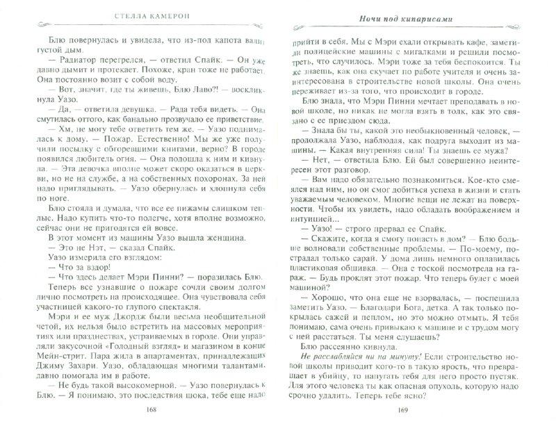 Иллюстрация 1 из 11 для Ночи под кипарисами - Стелла Камерон | Лабиринт - книги. Источник: Лабиринт