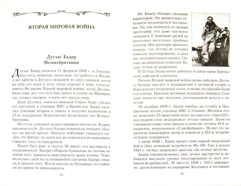 Иллюстрация 1 из 5 для Великие летчики мира. 100 историй о покорителях неба - Николай Бодрихин | Лабиринт - книги. Источник: Лабиринт