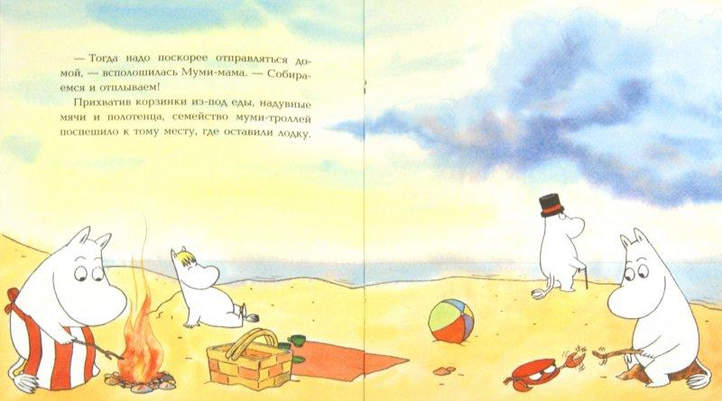 Иллюстрация 1 из 29 для Муми-тролли и большое морское приключение - Сааринен, Мякеля, Мьод | Лабиринт - книги. Источник: Лабиринт