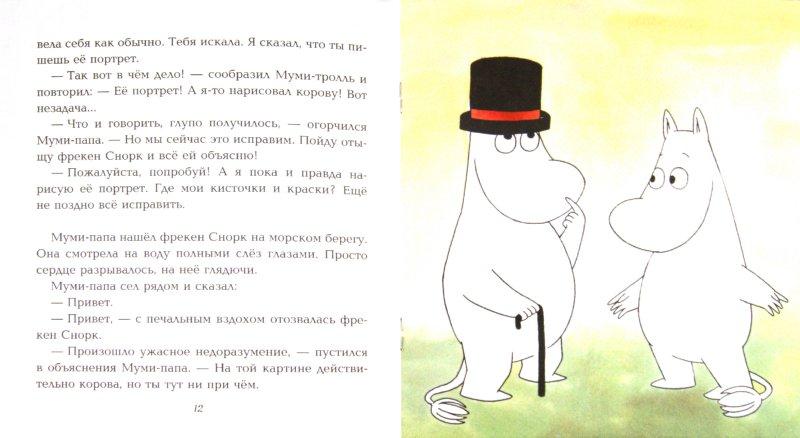 Иллюстрация 1 из 18 для Муми-тролль пишет портрет - Сааринен, Мякеля, Мьод | Лабиринт - книги. Источник: Лабиринт