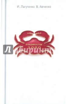 Владивосток-3000. Киноповесть о тихоокеанской республике