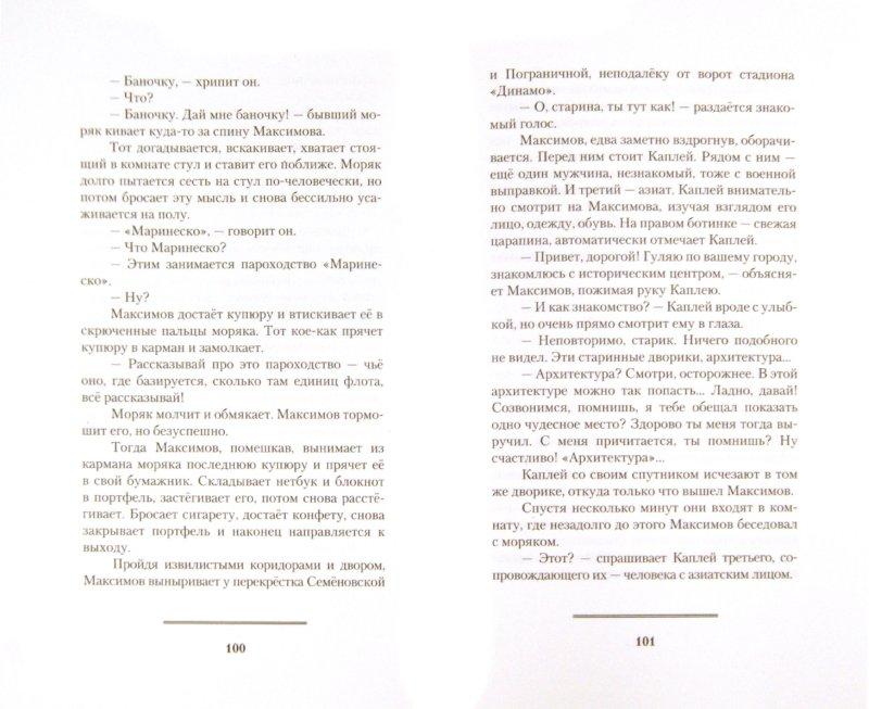 Иллюстрация 1 из 7 для Владивосток-3000. Киноповесть о тихоокеанской республике - Лагутенко, Авченко   Лабиринт - книги. Источник: Лабиринт