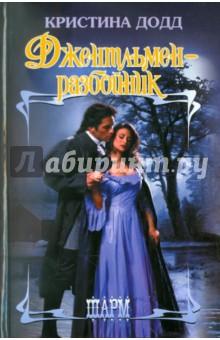 Джентльмен-разбойникИсторический сентиментальный роман<br>Эмма Чегуидден, скромная компаньонка знатной леди, никогда не мечтала о приключениях… пока не встретила таинственного джентльмена-разбойника, чье лицо скрыто маской и о чьих деяниях ходят темные и загадочные слухи…<br>Эмма не знает, что под маской разбойника скрывается Майкл Дьюрант, наследник герцога Невитта, намеренный жестоко мстить за причиненные ему обиды. Однако даже знай она об этом, ей было бы все равно  - ведь никакие опасности и никакие законы света не в силах остановить юную женщину, в сердце которой разгорелся пожар подлинной страсти.<br>