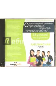 Образование, карьера, трудоустройство (DVDpc) Магна-Медиа