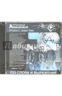 Уроки с Linkin Park (CDpc)