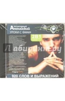 Zakazat.ru: Уроки с Eminem (CDpc).