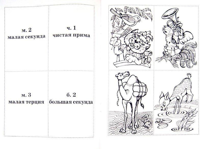 Иллюстрация 1 из 5 для Интервалы - это просто! Учебно-методическое пособие по сольфеджио для учащихся ДМШ и ДШИ - Татьяна Ошуркова   Лабиринт - книги. Источник: Лабиринт