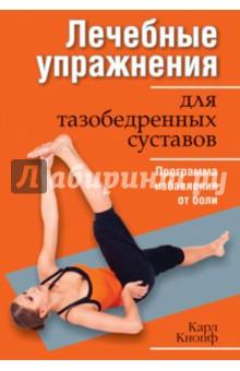 Лечебные упражнения для тазобедренных суставовМассаж. ЛФК<br>Миллионы людей в мире страдают заболеваниями тазобедренных суставов, которые из года в год подтачивают их здоровье и силы. Это пособие позволит вам застраховаться от подобных проблем. В доступной и увлекательной форме оно рассказывает о наиболее распространенных нарушениях, связанных с тазобедренными суставами, - в частности, о симптоме щелчка Ортолани (щелкающий сустав), фасците, остеоартрите и пояснично-крестцовом радикулите. В книге вы также найдете подробное описание упражнений, сопровождающееся иллюстрациями и простыми инструкциями по выполнению.<br>2-е издание.<br>