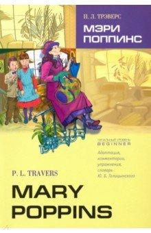 Мэри Поппинс. Книга для чтения на английском языке. Адаптированная