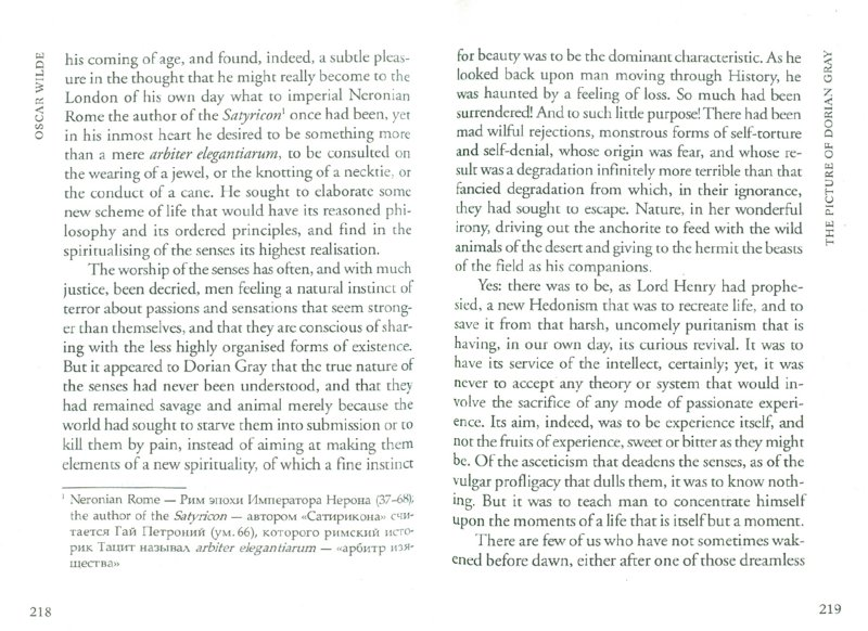 Иллюстрация 1 из 30 для The Picture of Dorian Gray - Oscar Wilde | Лабиринт - книги. Источник: Лабиринт