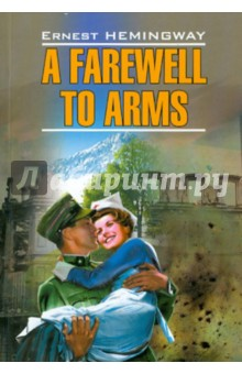 A farewall to arms