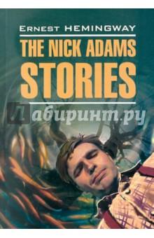 The Nick Adams storiesХудожественная литература на англ. языке<br>Книгу, которую вы держите в руках, Эрнест Хемингуэй никогда не писал. Вернее, писал, но не как единое целое. В течение многих лет из-под его пера вышло довольно много рассказов, объединенных одним главным героем - Ником Адамсом. Ник очень близок автору, а истории из его жизни - это, во многом, жизнь, мысли и чувства самого Хемингуэя. И вот в 1972 году была предпринята попытка собрать все эти рассказы под одной обложкой, разместив в хронологическом порядке. В результате получилась книга взросления, где жизнь главного героя прослеживается с самого детства и до зрелых лет, мы видим развитие личности, становление цельного характера. В предлагаемом издании содержится неадаптированный текст рассказов, снабженный комментариями и словарем.<br>