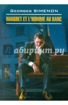 Maigret et l`homme Au Banc