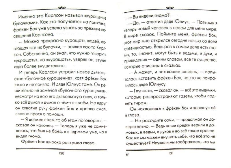 Иллюстрация 1 из 7 для Карлсон, который живет на крыше, проказничает опять - Астрид Линдгрен | Лабиринт - книги. Источник: Лабиринт