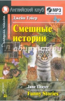 Смешные истории (+CDmp3)
