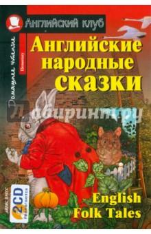 Английские народные сказки (+2CD)