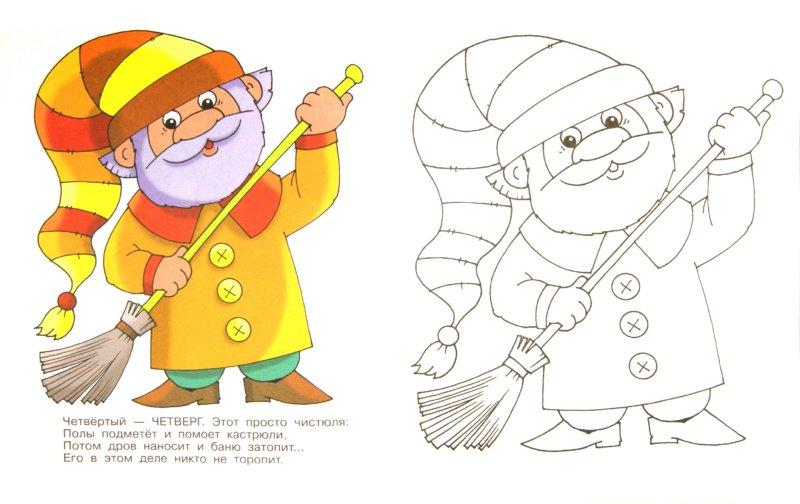Иллюстрация 1 из 22 для Семь гномов. Книжка-раскраска - Виктор Кожевников | Лабиринт - книги. Источник: Лабиринт