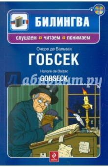 Гобсек (+CD)