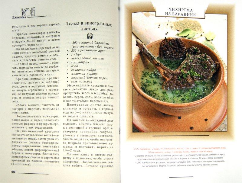 Иллюстрация 1 из 6 для Грузинская кухня | Лабиринт - книги. Источник: Лабиринт