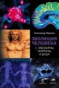 Александр Марков: Эволюция человека. В 2-х книгах. Книга 2. Обезьяны, нейроны и душа