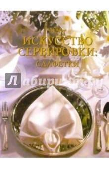 Искусство сервировки: салфетки