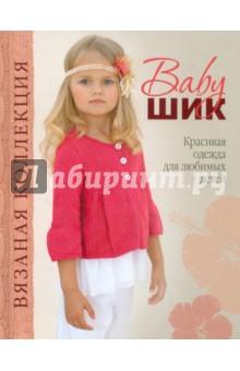 Baby-шик. Красивая одежда для любимых детей