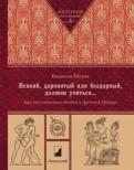 Владислав Петров: Всякий, даровитый или бездарный, должен учиться... Как воспитывали детей в Древней Греции