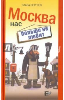 Москва нас больше не любитСовременная отечественная проза<br>В третью книгу Славы Сергеева вошли повести и рассказы второй половины 2000-х годов, что в полной мере отразилось на ее содержании и стиле. Присутствие в нашей реальности разнонаправленных тенденций, абсолютно современных и консервативно-советских, их странное переплетение и сочетание, циничная философия и трагикомическая практика современной жизни; ночные московские улицы и крымские кафе в конец сезона, воспоминания о киевском Майдане и поездки в Оптину пустынь, споры разных поколений интеллигенции в кафе на Кутузовском проспекте и итальянский клоун, смеющийся над раздетой столичной публикой - вся эта разноцветная мозаика составляет тематику и содержание этой книги, часть произведений из которой выдвигалась на литературную премию имени Ивана Петровича Белкина (Лучшая повесть года) в 2008 и 2009 годах.<br>