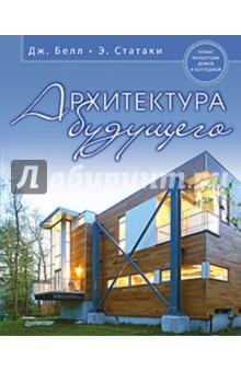 Архитектура будущего. Новые концепции домов и коттеджей