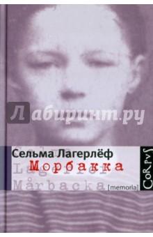 Морбакка, Лагерлеф Сельма Оттилия Лувиса