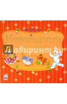 Новогодний карнавал Макеёнок Елена