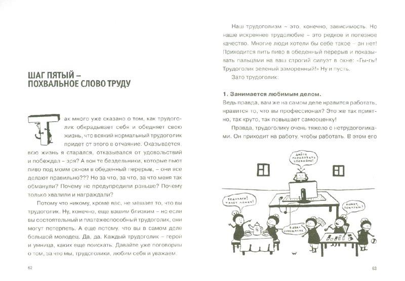 Иллюстрация 1 из 9 для Анонимный трудоголик - Ольга Лукас | Лабиринт - книги. Источник: Лабиринт
