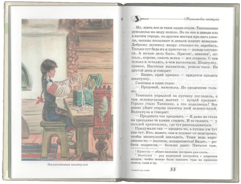Иллюстрация 1 из 13 для Медной горы хозяйка - Павел Бажов | Лабиринт - книги. Источник: Лабиринт