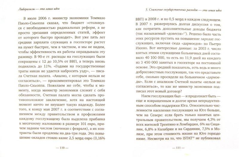 Иллюстрация 1 из 10 для Либерализм - это левая идея - Алесина, Джавацци | Лабиринт - книги. Источник: Лабиринт