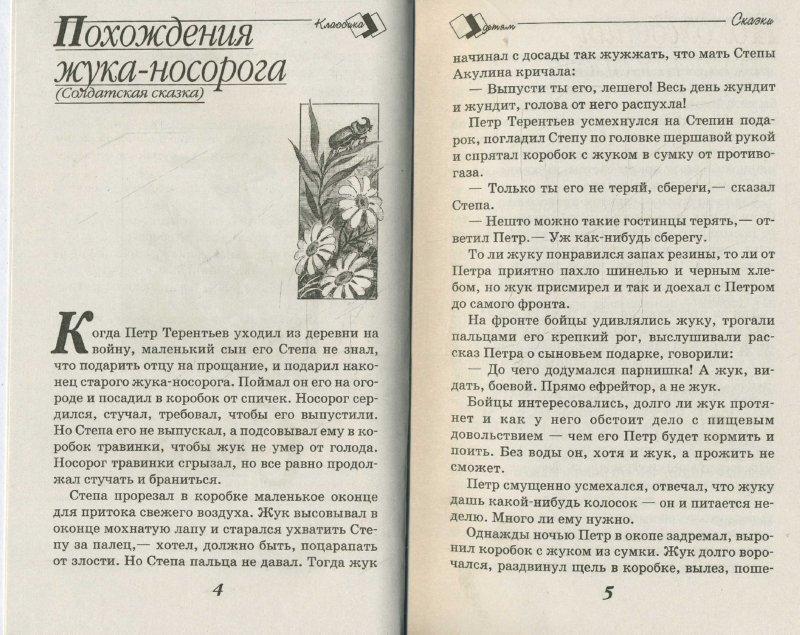 Иллюстрация 1 из 12 для Похождения жука-носорога - Константин Паустовский | Лабиринт - книги. Источник: Лабиринт