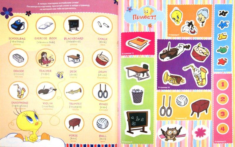 Иллюстрация 1 из 8 для Словарик с наклейками. В школе | Лабиринт - книги. Источник: Лабиринт