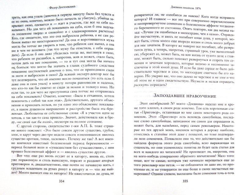 Иллюстрация 1 из 15 для Дневник писателя - Федор Достоевский   Лабиринт - книги. Источник: Лабиринт