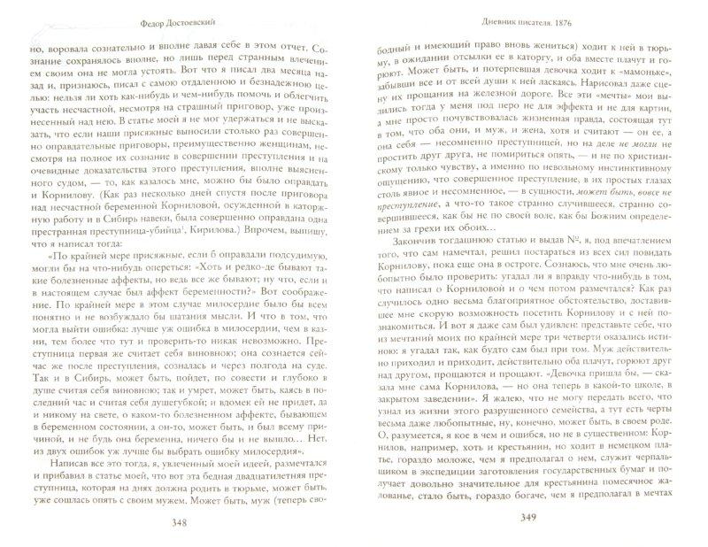 Иллюстрация 1 из 16 для Дневник писателя - Федор Достоевский | Лабиринт - книги. Источник: Лабиринт