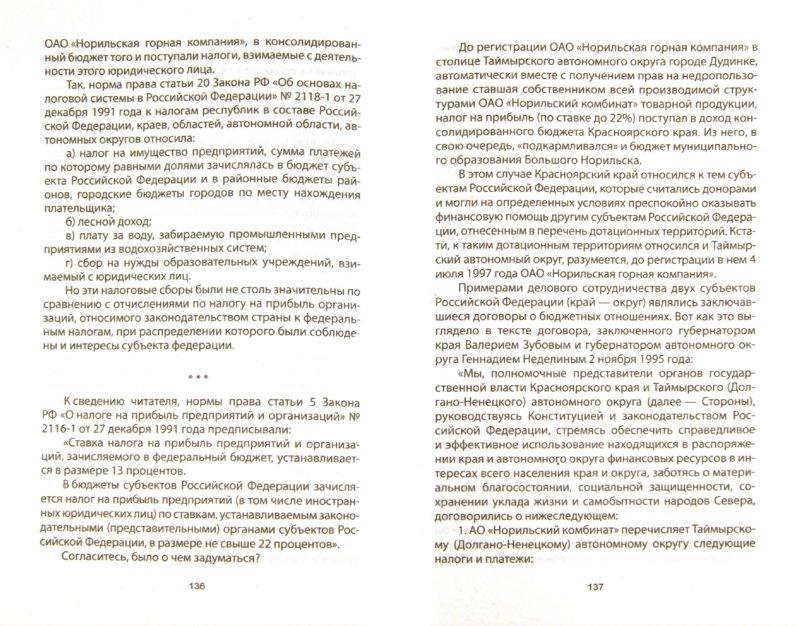 Иллюстрация 1 из 14 для Кто сделал Михаила Прохорова - Александр Коростелев | Лабиринт - книги. Источник: Лабиринт
