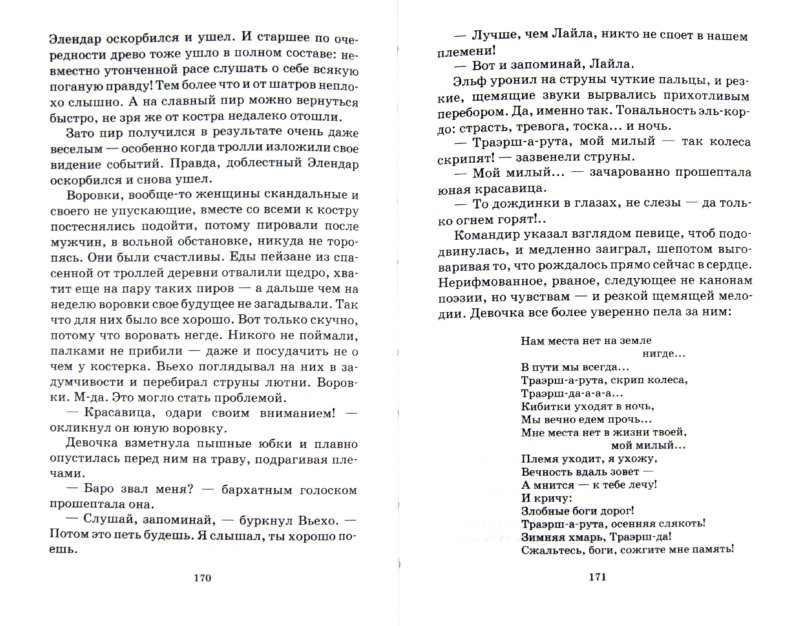 Иллюстрация 1 из 15 для Мы - светлые эльфы - Владимир Журавлев | Лабиринт - книги. Источник: Лабиринт