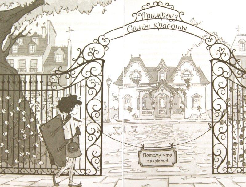 Иллюстрация 1 из 6 для Лейла Блу. Волшебство начинается - Мириам Дубини   Лабиринт - книги. Источник: Лабиринт