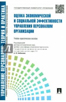 Управление персоналом. Оценка экономической и социальной эффективности упр. персоналом оранизации