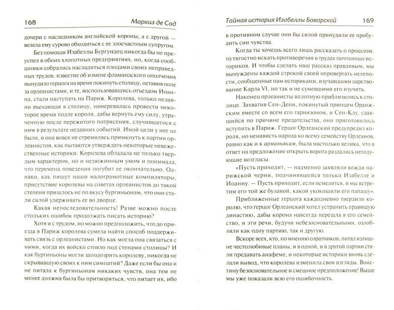 Иллюстрация 1 из 13 для Тайная история Изабеллы Баварской - Маркиз де Сад   Лабиринт - книги. Источник: Лабиринт