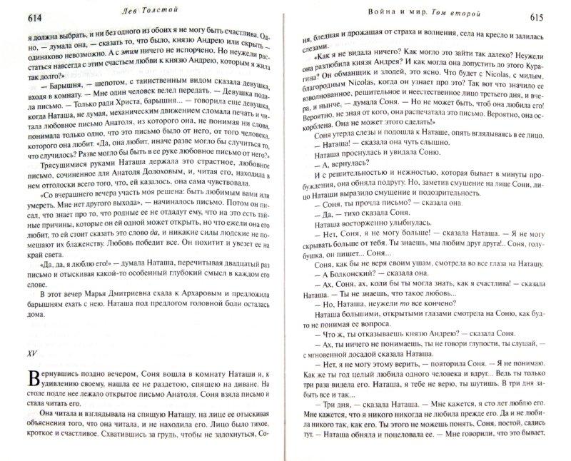 Иллюстрация 1 из 17 для Война и мир. Шедевр мировой литературы в одном томе - Лев Толстой | Лабиринт - книги. Источник: Лабиринт