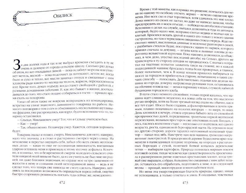 Иллюстрация 1 из 32 для Собрание военных повестей в одном томе - Василь Быков | Лабиринт - книги. Источник: Лабиринт