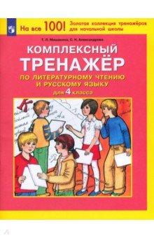 Комплексный тренажер по литературному чтению и русскому языку. 4 класс. ФГОС