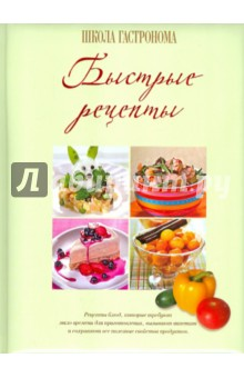 Школа Гастронома. Быстрые рецептыБыстрая кухня<br>В этой книге представлены рецепты быстрых блюд: закусок с творогом, яйцами, овощами, супов с небольшим количеством ингредиентов, вторых блюд из рыбы, птицы, мяса, легко приготовляемых десертов и напитков. Все готовится меньше чем за 30-40 минут. Все рецепты написаны подробно и последовательно и снабжены пошаговыми иллюстрациями.<br>