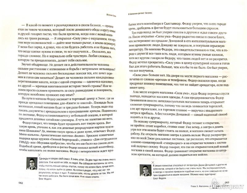 Иллюстрация 1 из 10 для И ботаники делают бизнес - Максим Котин | Лабиринт - книги. Источник: Лабиринт