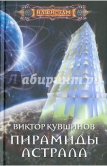 Пирамиды астрала